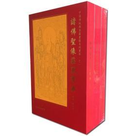 【正版】诸佛圣像庄严宝典 中国传统佛菩萨画像系列宝库(共3册)(精) 释心德绘编