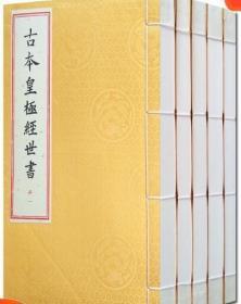 【正版】古本皇极经世书(一函五册)线装宣纸珍版本 九州出版社