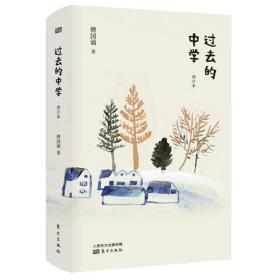 【正版】过去的中学(修订本)傅国涌