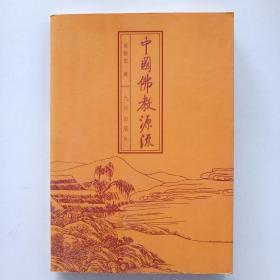 【正版】现货自然旧 中国佛教源流 高振农 九州出版社