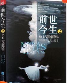 【正版】前世今生2:总有奇迹降临 布莱恩魏斯 江苏文艺出版社