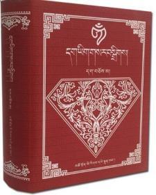 【正版】新编藏文字典修订本(小本) 藏语字典 青海民族出版社