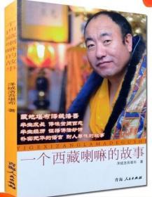 【正版】一个西藏喇嘛的故事 泽绒洛吾堪布 著 青海人民出版社