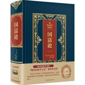 国富论 全译本亚当·斯密中国华侨出版社