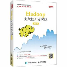 Hadoop大数据开发实战(慕课版)