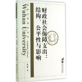 武汉大学学术丛书·财政社会保障支出:结构、公平性与影响
