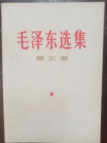 毛泽东选集第五卷1977