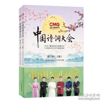 中国诗词大会第六季(全2册)