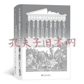 汗青堂081:古希腊民主制的兴衰