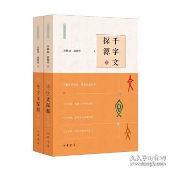 千字文探源(万献初解字讲经·全2册·平装)