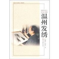 温州发绣--温州乡土文化书系