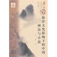 海洋文化影响下的中国神话与小说--东方文化集成