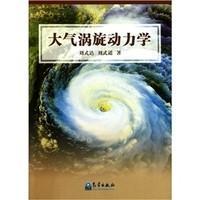 大气涡旋动力学