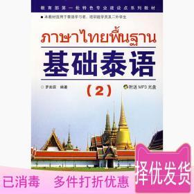 正版 基础泰语2 罗奕原 世界图书出版社 9787506293730考研教材