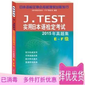 正版 J.TEST实用日本语检定考试2015年真题集 E-F级 J.TEST事务局 北京语言大学出版社 9787561947630考研教材