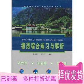 正版 德语综合练习与解析 王兆渠王范杰 同济大学出版社 9787560845753考研教材
