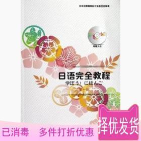 正版 日语完全教程第一1册 日本语教育教材开发委员会 北京大学出版社 9787301216026考研教材
