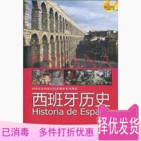 正版 西班牙历史 李婕. 外语教学与研究出版社 9787560097787考研教材