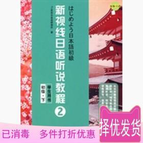 正版 新视线日语听说教程2 TIJ东京日本研修所 北京语言大学出版社 9787561926178考研教材