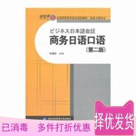 正版 商务日语口语-第二2版- 毕重钰 对外经济贸易大学出版社 9787566307392考研教材