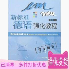 正版 新标准德语强化教程中级1学生用书 MichaelaPerlmann-Ba 外语教学与研究出版社 9787560055060考研教材