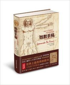 正版全新 哈默手稿達芬奇素描手稿精選中文藝術繪畫書籍