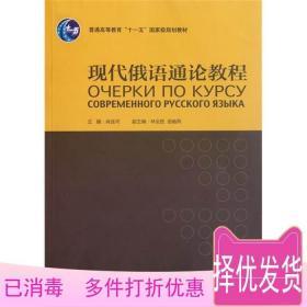 正版 现代俄语通论教程 肖连河 外语教学与研究出版社 9787513511001考研教材