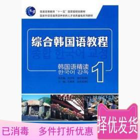 正版 综合韩国语教程 韩国语精读 1 张光军 外语教学与研究出版社 9787513504737考研教材