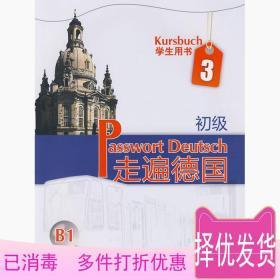 正版 走遍德国 初级3学生用书 (德)阿尔布雷希特 外语教学与研究出版社 9787560090696考研教材