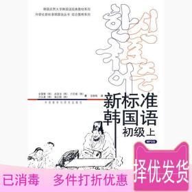 正版 新标准韩国语初级上 (韩)金重燮苗春梅 外语教学与研究出版社 9787560051871考研教材