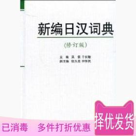 正版 新编日汉词典修订版 吴侃 吉林大学出版社 9787560116419考研教材