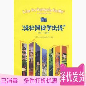 正版 轻松阅读学法语1300 500词 (法)库泰勒(Coutelle.A) 外语教学与研究出版社 9787560077635考研教材