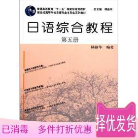 正版 日语综合教程第5册 陆静华 上海外语教育出版社 9787544624510考研教材