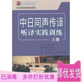 正版 中日同声传译听译实践训练上册Mp3版 铁军 外语教学与研究出版社 9787513532815考研教材
