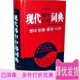 正版 现代韩中中韩词典 李武英 外语教学与研究出版社 9787560018591考研教材