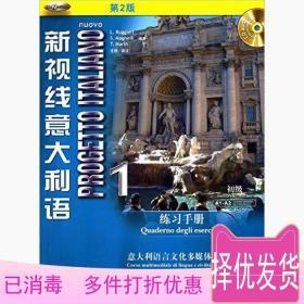 正版 新视线意大利语1初级练习手册第二2版 l.ruggieris.magnelli 北京语言大学出版社 9787561942352考研教材