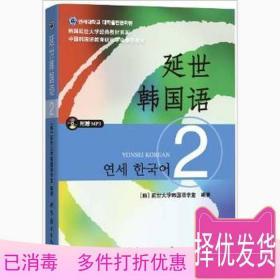 正版 延世韩国语2 延世大学韩国语学堂 世界图书出版公司 9787510078132考研教材