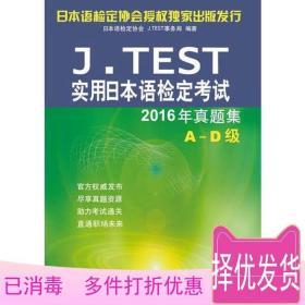 正版 J.TEST实用日本语检定考试2016年真题集 A-D级 日本语检定协会 J.TEST事务局 北京语言大学出版社 9787561950968考研教材