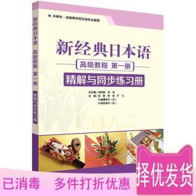 正版 新经典日本语高级教程第一1册精解与同步练习册 刘艳李燕于飞 外语教学与研究出版社 9787513579872考研教材