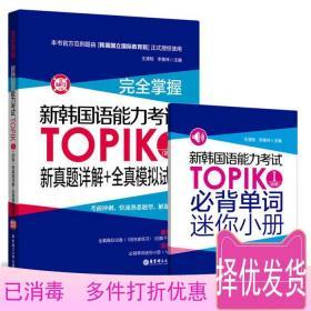 正版 新韩国语能力考试TOPIKⅠ初级新真题详解 王清栋 华东理工大学出版社 9787562847427考研教材