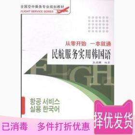 正版 民航服务实用韩国语-从零开始一本就通 太贞顺 旅游教育出版社 9787563729982考研教材