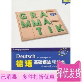 正版 德语基础语法轻松练 金莎黛弗思 上海外语教育出版社 9787544630887考研教材