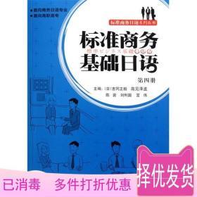 正版 标准商务基础日语 (日)吉冈正毅高见泽孟 外语教学与研究出版社 9787513511285考研教材