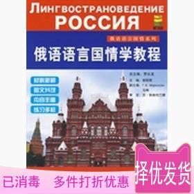 正版 俄语语言国情学教程 郭丽君白萍 北京语言大学出版社 9787561924648考研教材