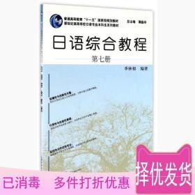正版 日语综合教程第七7册 季林根 上海外语教育出版社 9787544649643考研教材