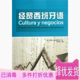 正版 经贸西班牙语 (西)安赫尔·菲利塞斯账 外语教学与研究出版社 9787513520102考研教材
