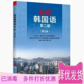 正版 标准韩国语 第二2册第五5版 安炳浩 北京大学出版社 9787301262054考研教材