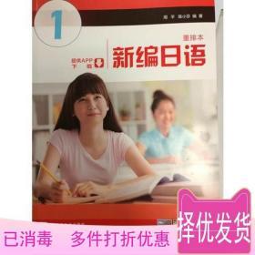 正版 新编日语 第1册 周平 陈小芬 上海外语教育出版社 9787544638791考研教材