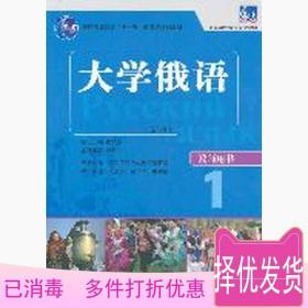 正版 大学俄语教师用书1 史铁强总 外语教学与研究出版社 9787513512497考研教材