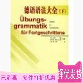 正版 德语语法大全下 (德国)霍尔缪雨露译 外语教学与研究出版社 9787560024004考研教材